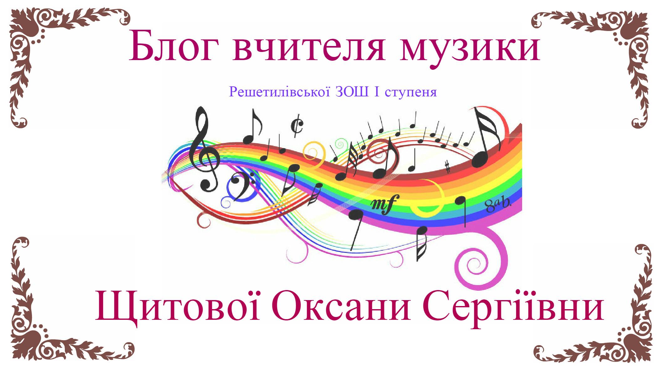 Блог вчителя музики Щитової Оксани Сергіївни