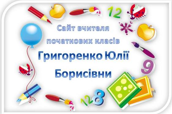 Сайт вчителя початкових класів Григоренко Юлії Борисівни