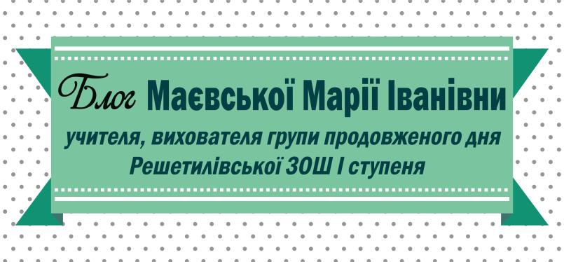 Блог Маєвської Марії Іванівни