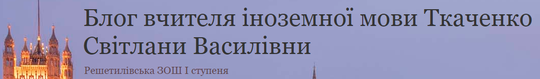 Блог вчителя іноземної мови Ткаченко Світлани Василівни