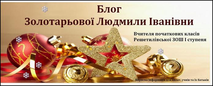 Блог вчителя початкових класів Золотарьової Людмили Іванівни