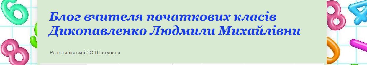 Блог вчителя фізичної культури Дикопавленко Людмили
