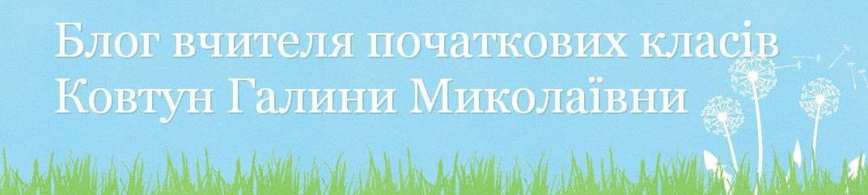 Блог вчителя початкових класів Ковтун Галини Миколаївни