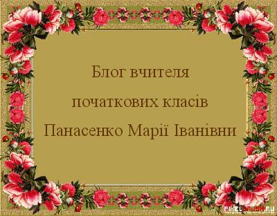 Блог вчителя початкових класів Панасенко Марії Іванівни